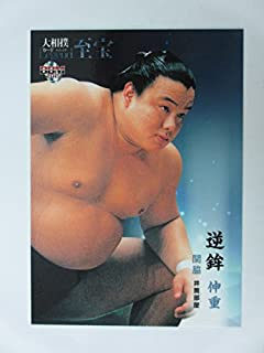 BBM2015大相撲カード「レジェンド」至宝■レギュラーカード■28関脇/逆鉾