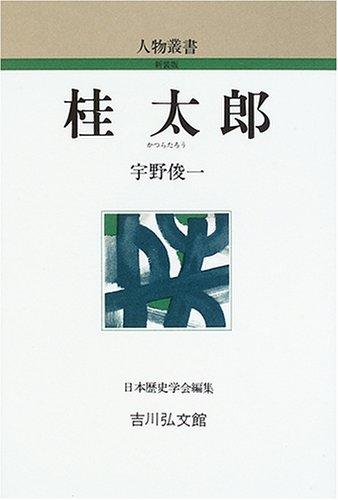 桂太郎 (人物叢書)