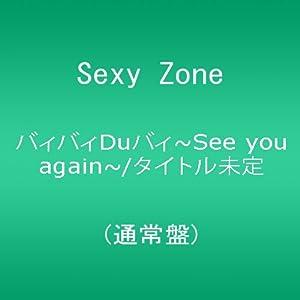 『バィバィDuバィ~See you again~/タイトル未定 (通常盤 CD Only)』