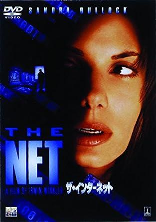 ザ・インターネット(1995年)