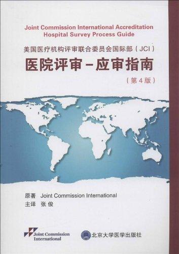 美国医疗机构评审联合委员会国际部(JCI)医院评审·应审指南(第4版)
