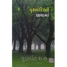 Vrukshmandir Ni Chhayama  (Gujarati)