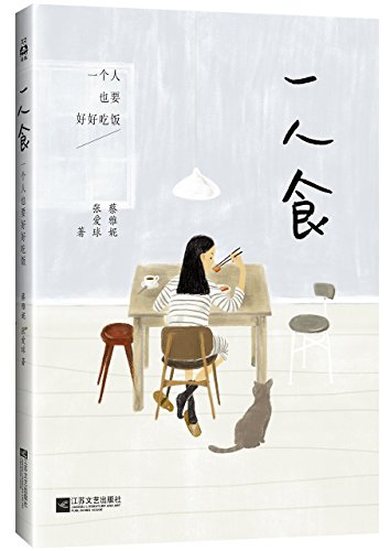 Eating Alone ( Eat Heathily When You are Alone) (Chinese Edition)