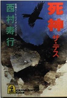 滅びの笛 (角川文庫 緑 407-23) ...