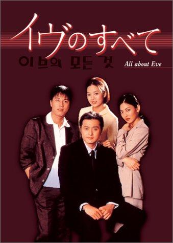 Amazon | 「イヴのすべて」DVD-B...