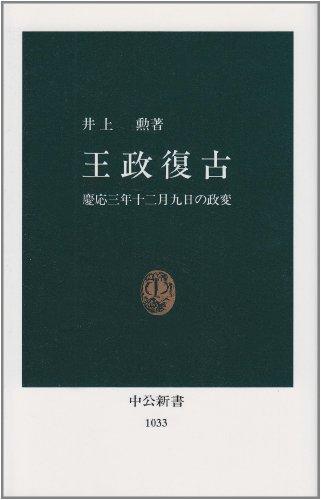 王政復古―慶応3年12月9日の政変 (中公新書)