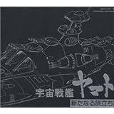 ETERNAL EDITION File No.5&6「宇宙戦艦ヤマト・新たなる旅立ち」「宇宙戦艦ヤマト・ヤマトよ永遠に」