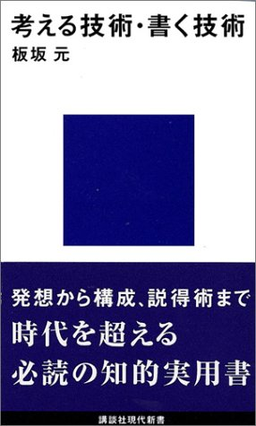 考える技術・書く技術 (講談社現代新書)