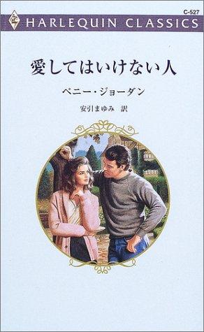 愛してはいけない人 (ハーレクイン・クラシックス (C527))