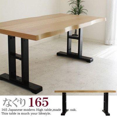 ダイニングテーブル 4人用 ナチュラル 165 ナチュラル ブラック [並行輸入品] B00DS1IRVCナチュラル ブラック