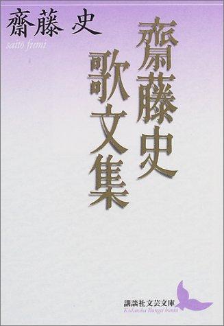 斎藤史歌文集 (講談社文芸文庫)