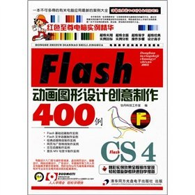 Flash CS4 Animation Graphic Design And Creative Production Of 400 Cases (with CD-ROM)(Chinese Edition)