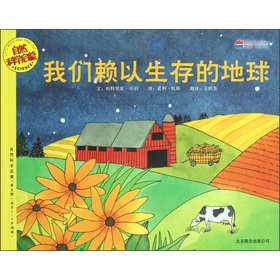 The scientific Enlightenment (5 Series): survival of the Earth (Ages 5-9 reading)(Chinese Edition) ebook