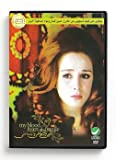 My Blood, tears and smile (Arabic DVD) #147