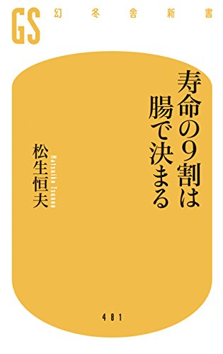 寿命の9割は腸で決まる (幻冬舎新書)