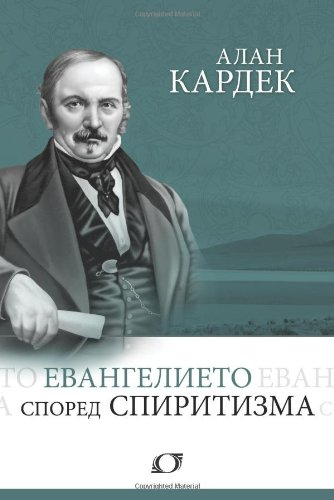Евангелието СПОРЕД СПИРИТИ ЗМА (Bulgarian Version - Gospel According to Spiritism)