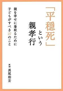 「平穏死」という親孝行 ~親を幸せに看取るために子どもがすべき27のこと~ | 長尾和宏 |本 | 通販 | Amazon