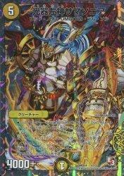 光器左神サマソニア 【PR】 DMD14-001-PR-MM ≪デュエルマスターズ≫[逆襲のイズモ]の商品画像