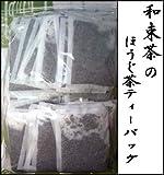 京都宇治茶の主産地で育った「和束茶」炒りたての上質ほうじ茶たっぷり!業務用ほうじ茶ティーバッグ (8g×100パック入り)