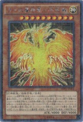 Blue Winged Dragon (Yu-Gi-Oh / The Winged Dragon of Ra - God Phoenix (Millennium Secret Rare) / Millennium Pack (MP01-JP001) / A Japanese Single individual Card)