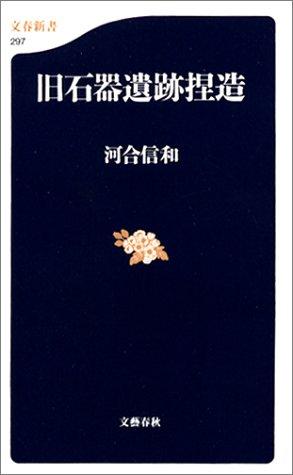 旧石器遺跡捏造 (文春新書)
