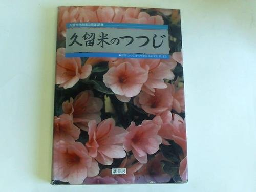- Azaleas in Kurume: Monograph of Kurume Azaleas and Its Relatives