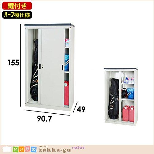 スチール製 家庭用 縦型 ミニ物置 (ハーフ棚仕様)物置 幅90 高さ155 B00N8AQ814 14880