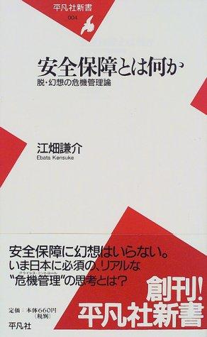 安全保障とは何か―脱・幻想の危機管理論 (平凡社新書 (004))