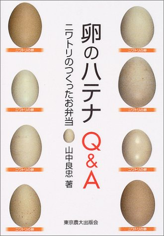 (Mori series of practical science) lunch which I made the Hatena Q & A-chicken egg (2004) ISBN: 4886940587 [Japanese Import]