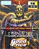 Wizardry Empire III - Ancestry of the Emperor (Good Price Limited Edition) [Japan Import]