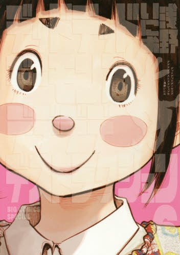 デッドデッドデーモンズデデデデデストラクション 6 (ビッグコミックススペシャル)