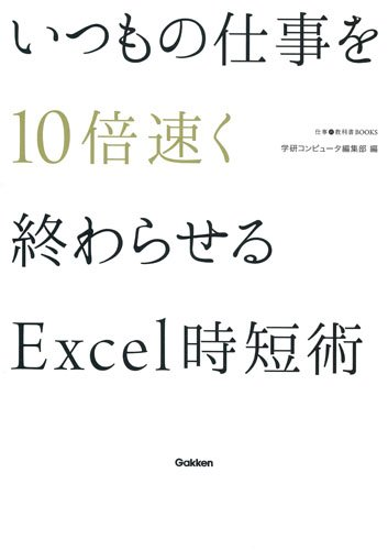 いつもの仕事を10倍速く終わらせるExcel時短術 (仕事の教科書BOOKS)