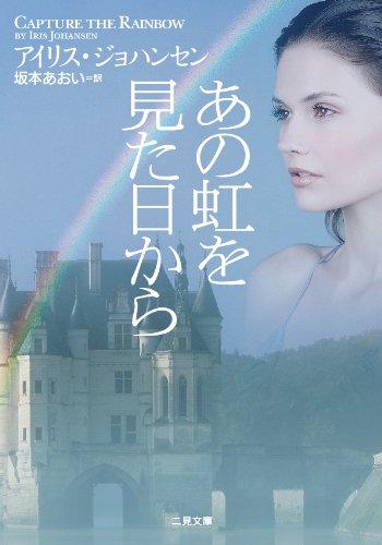 あの虹を見た日から (二見文庫 ザ・ミステリ・コレクション)