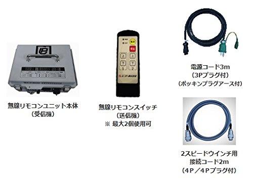 ユニパー 無線リモコンユニット UP700RC-2 (2スピードウインチ用) B075MWLB6R