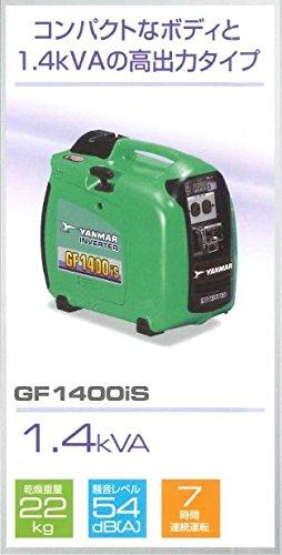 ヤンマー インバータータイプ発電機 GF1400iS 防音タイプ