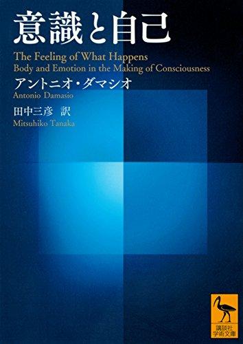 意識と自己 (講談社学術文庫)