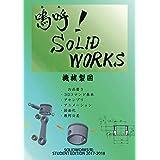 嗚呼!SOLIDWORKS機械製図 (MyISBN - デザインエッグ社)