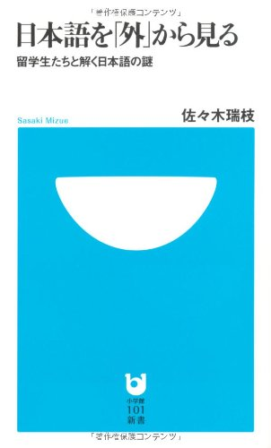 日本語を「外」から見る 留学生たちと解く日本語の謎 (小学館101新書)