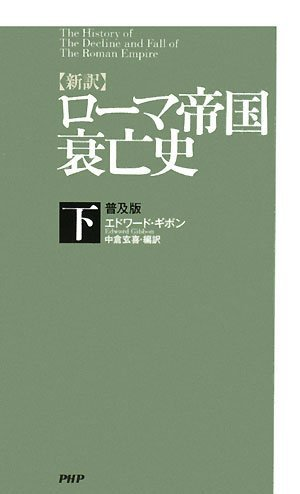 [新訳]ローマ帝国衰亡史 下 <普及版>