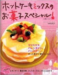 ミックス バレンタイン ケーキ ホット
