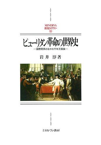 ピューリタン革命の世界史: 国際関係のなかの千年王国論 (MINERVA西洋史ライブラリー)