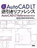 -2012/2011/2010/2009/2008/2007/2006/2005/2004/2002 Corresponding haste resolution AutoCAD LT reverse reference (2011) ISBN: 4883377814 [Japanese Import]