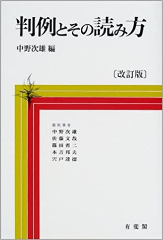判例とその読み方 | 中野 次雄, ...