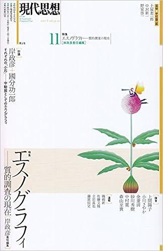 Book's Cover of 現代思想 2017年11月号 特集=エスノグラフィ ―質的調査の現在― (日本語) ムック – 2017/10/27