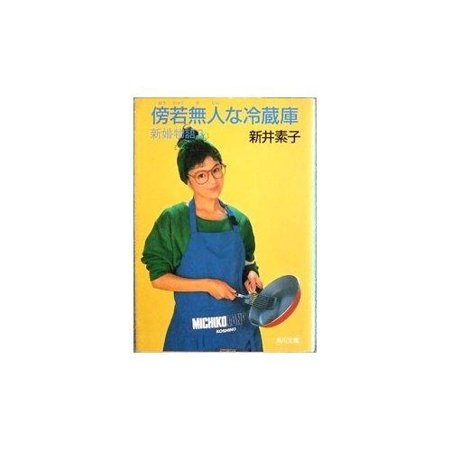 新婚物語〈3〉傍若無人な冷蔵庫 (角川文庫)