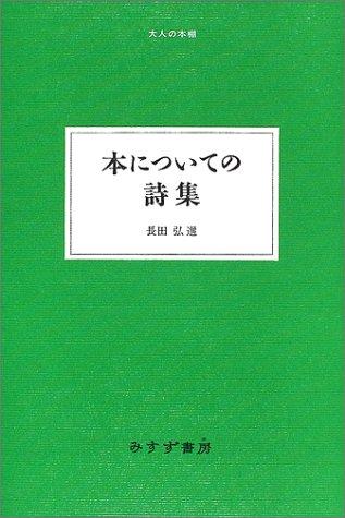 本についての詩集 (大人の本棚)