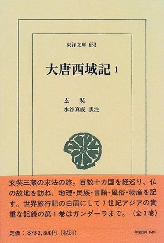 大唐西域記〈1〉 (東洋文庫)