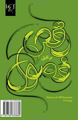 Read Online Dance of All Seasons: Raghs-e Fosool (Persian Edition) pdf epub