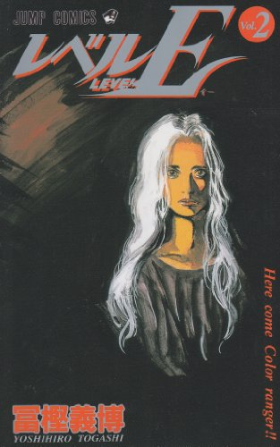レベルE (Vol.2) (ジャンプ・コミックス)