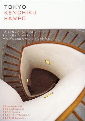 TOKYO KENCHIKU SAMPO 特別な時間の流れる25の空間